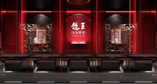 越王古法黄金——开启金一文化【中国宫廷黄金文化】之旅